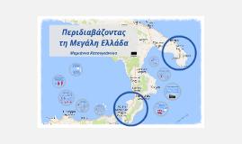 Copy of Μιλώντας (για τα) ελληνικά της Κάτω Ιταλίας