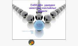 Copy of удирдлагын манлайлыг судлах
