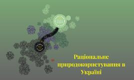 Раціональне природокористування в Україні