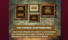 ЧЕСТИЧКИ (ПАРТИКУЛИ)