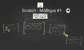 Scratch - Μάθημα #1
