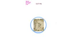Copy of 한국의 체육사
