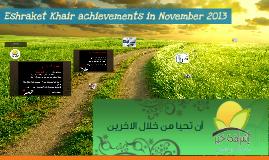 """إنجازات إشراقة خير """" فرع صيدلة """"  فى شهر نوفمبر 2013"""
