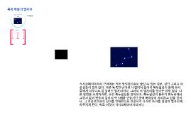 북쪽 하늘에 보이는 별자리를 관찰해봅시다^^