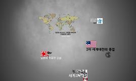 [동아시아] COLD WAR