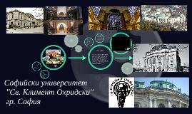 """Copy of Софийски университет """"Св. Климент Охридски"""" гр. София"""