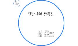 Copy of 전반사와 광통신