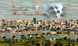 Магалиф Ю. М. (1918-2001)