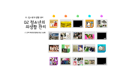 Copy of 02 청소년의 의생활 관리