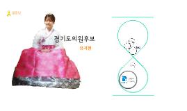 기호1번 유지현