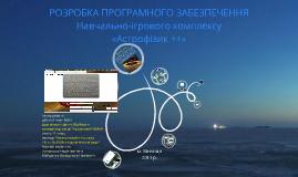 Astrophisic ++ 5.0.20