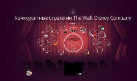 Конкурентные стратегии Disney