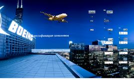 Классификация самолетов