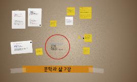 2019-1 문학과 삶 7강(정체성)