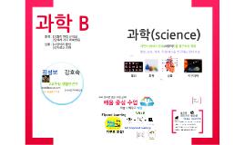 17. 00. 3학년 과학B(2017) 수업 안내