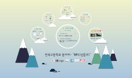 """전곡고등학교 자율동아리- """"NPC(신문부)"""""""