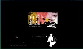 「和」の伝統手法で理解するPreziデザインマインド@Prezi Night Tokyo VI