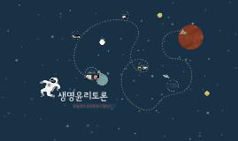 Copy of 생명윤리토론