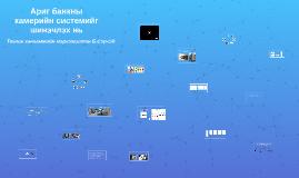 Ариг банкны харилцагчийн өргөөдийн камерийн системийг шинэчлэл