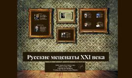 Русские меценаты XXI века