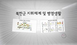 북한군 지휘체계 및 병영생활