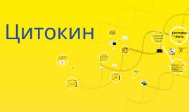 Copy of Copy of Цитокин