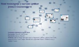 Нове технологије у настави српског језика и књижевности
