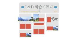 L&D 학습커뮤니티