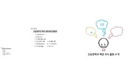 2017교육과정 설명회