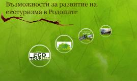 Възможности за развитие на екотуризма в Родопите