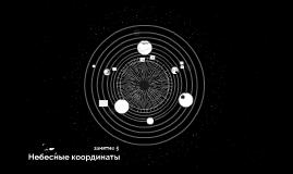 Занятие 5 - 2018 - Небесные координаты