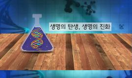 과학 발표 자료 (생명)