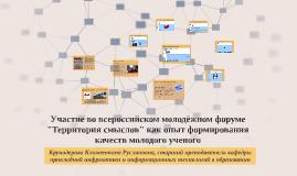 """Участие во всероссийском молодёжном форуме """"Территория смысл"""