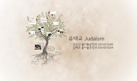 Copy of 유대교 Judaism