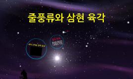 5학년 음악/줄풍류와 삼현 육각