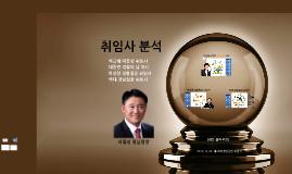 역대 청장 워드클라우드