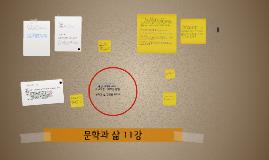 2017-2 문학과 삶 11강