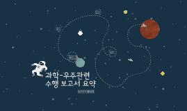 Copy of 과학-우주관련 수행 보고서