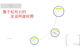 坚果云:基于私有云的企业级网盘应用