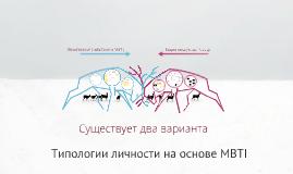Типологии личности на основе MBTI