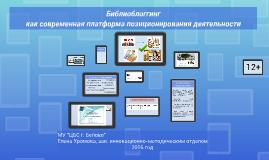 Библиоблоггинг как современная платформа позиционирования деятельности
