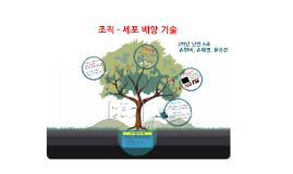 Copy of 조직 · 세포 배양 기술