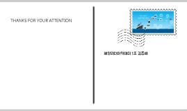 최종본 - 해양리더아카데미 해사대학 소개 발표 by KJH