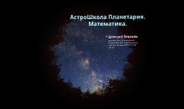 Copy of ASoP-17 АстроШкола Планетария