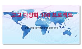 고교다양화 300 project