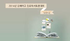 2014년 김해여고 진로독서토론대회