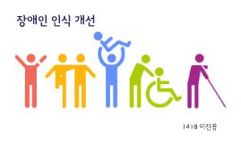 Copy of 성인 장애인식개선