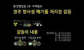 My PREZI 04 - 환경행정론 1차
