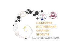 Copy of МАГИСТЪРСКА ПРОГРАМА СОЦИАЛНИ ИЗСЛЕДВАНИЯ АНАЛИЗИ И ПРОЕКТИ