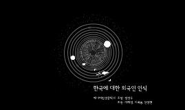 한국에 대한 외국인 인식
